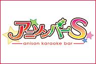 札幌 アニソンバーS(エス)