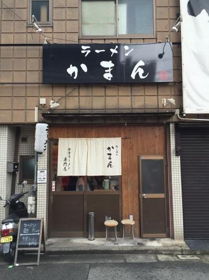 大阪の美味いラーメン店(;゚д゚)ゴクリ…