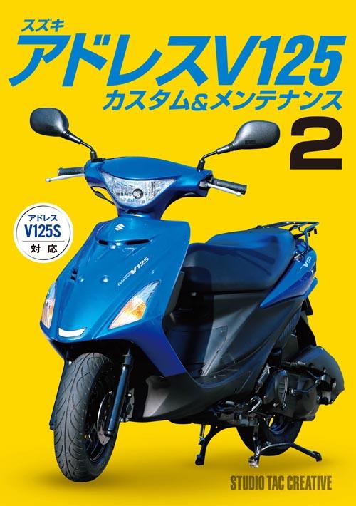 アドレスV125の専門誌、発売中です!