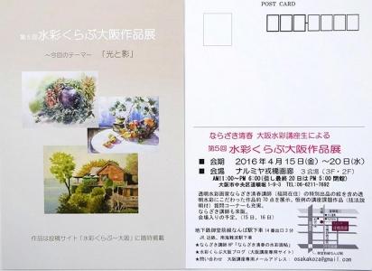 第5回水彩くらぶ大阪作品展