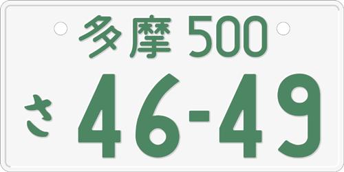 4桁のナンバープレートの真ん中にある「-」が、3桁にはないのは何故?