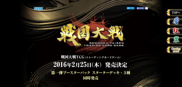 1059taisen-tcg-website-20151206-1.png