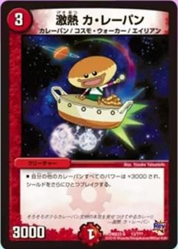 dmvsr-ep34-newcard-00001.jpg