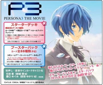 level-neo-persona3-201501221-1.jpg