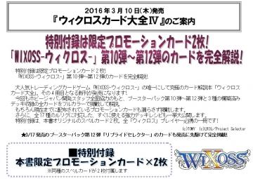 wixoss-card-taizen-4-201600205.jpg