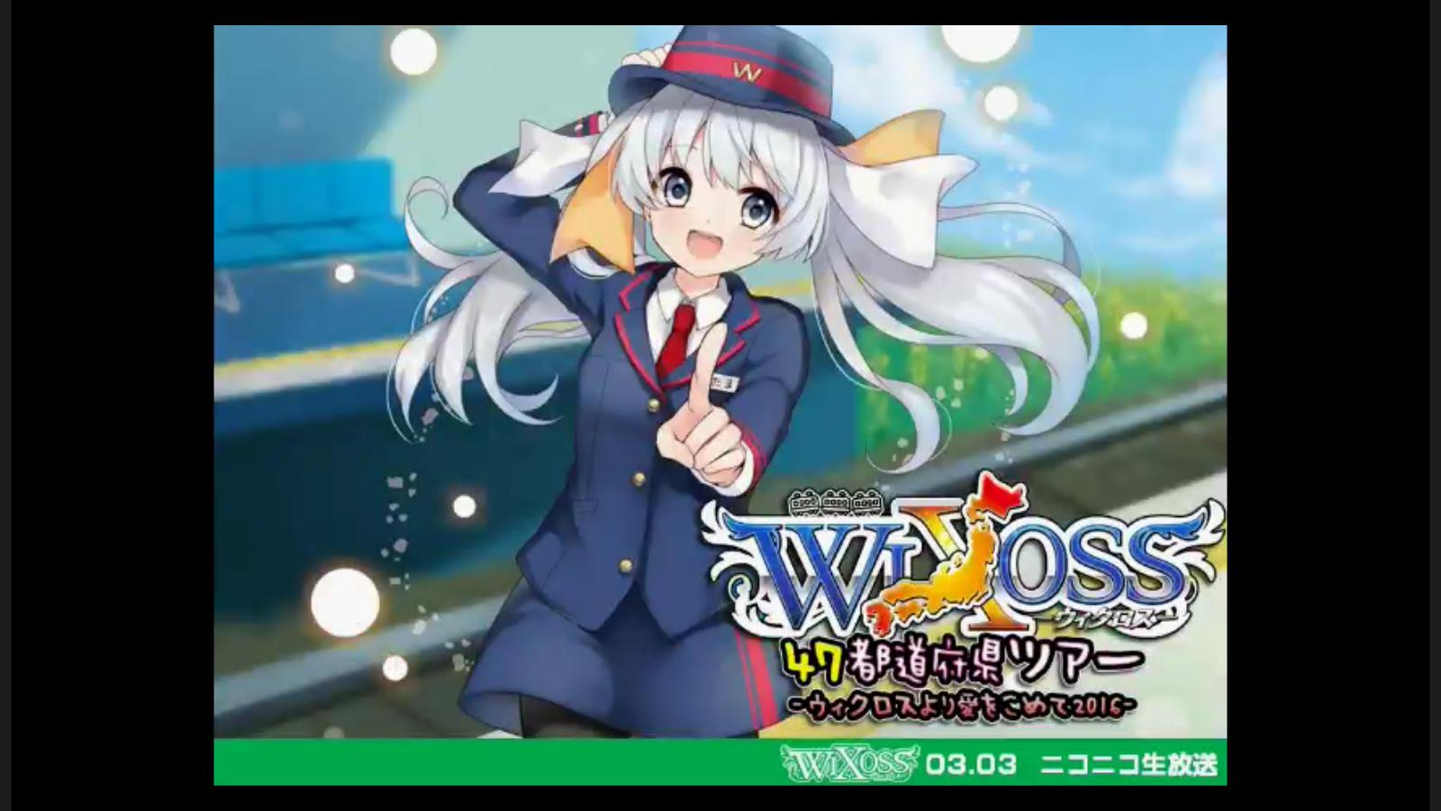 wixoss-live-160304-003.jpg