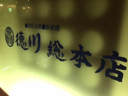 徳川総本店
