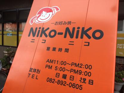 お好み焼き_ニコニコ