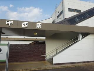 JR草津線甲西駅