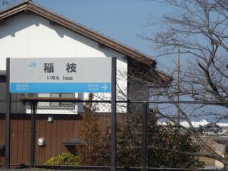 JR琵琶湖線稲枝駅