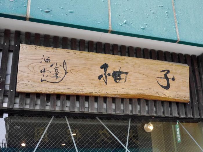 京成 大久保 ランチ すき 屋