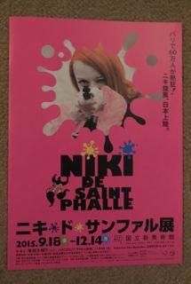 ニキのポスター