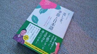 夏井先生の本