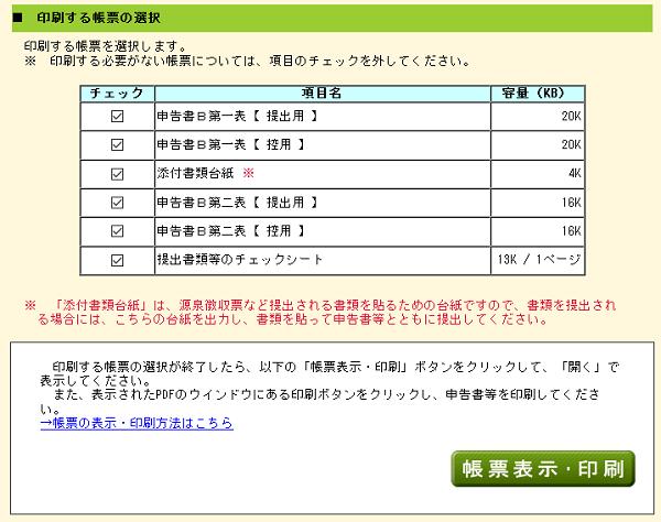 帳票の表示・印刷をクリックするとPDFファイルを保存できます