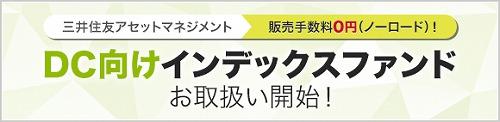 三井住友・DC全海外株式インデックスファンドがマネックス証券でも取り扱っていました