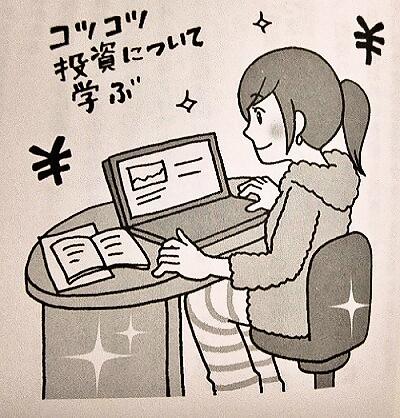 「コツコツ投資について学ぶ」29歳で2000万円貯めた独身女子がお金について語ってみた