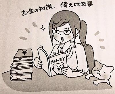 「お金の知識、備えは必要」29歳で2000万円貯めた独身女子がお金について語ってみた