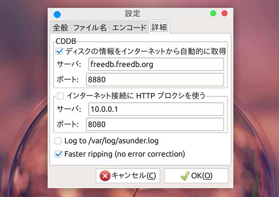 Asunder 2.8 Ubuntu 15.10 CDリッピング 高速リッピングの設定