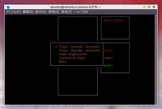 Bastet Ubuntu テトリス クローンゲーム メニュー