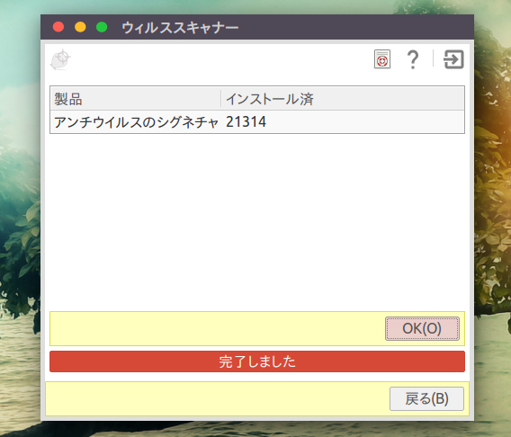 ClamTk Ubuntu 15.10 ウイルス定義ファイルの更新