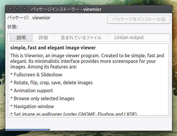 GDebi Ubuntu debパッケージ インストール