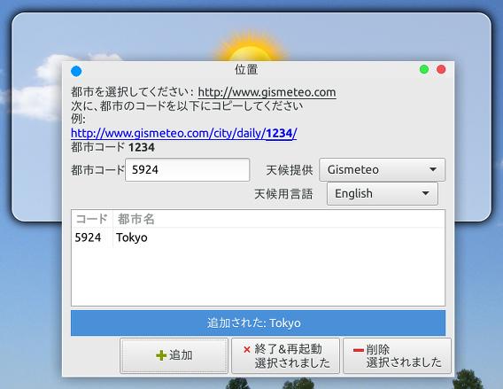 Gis Weather Ubuntu 15.10 天気アプリ 場所の設定