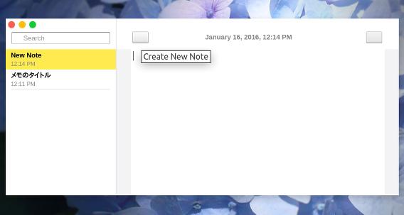 Notes Ubuntu メモ帳 メモの作成と削除ボタン