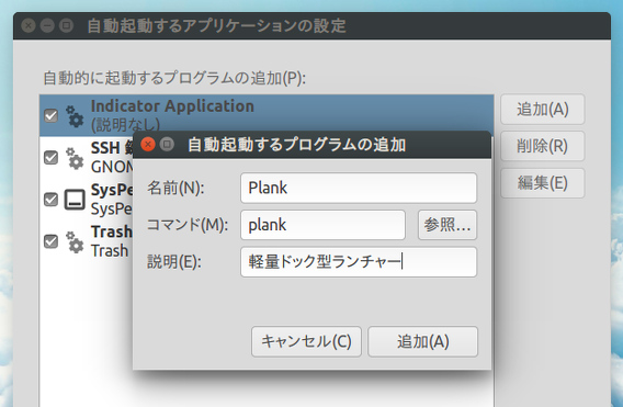 Plank 0.10 Ubuntu 自動起動するアプリへ登録
