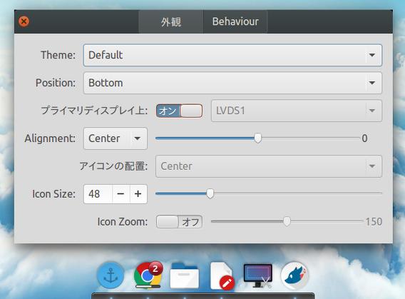 Plank 0.10 Ubuntu ドック型ランチャー