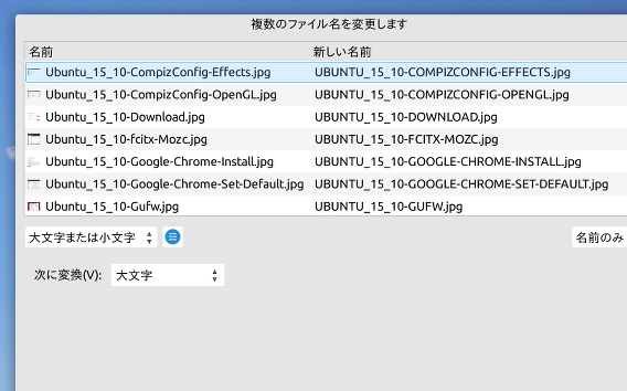 Thunarバルクリネーム Ubuntu 大文字 小文字 一括変換