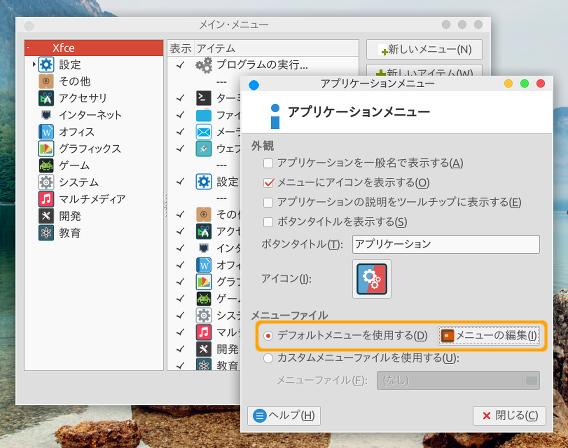 Ubuntu 15.10 Xfce 4.14 アプリケーションメニューの編集ボタン