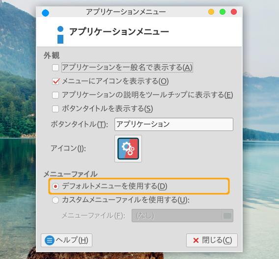 Ubuntu 15.10 Xfce 4.14 アプリケーションメニュー 編集できない