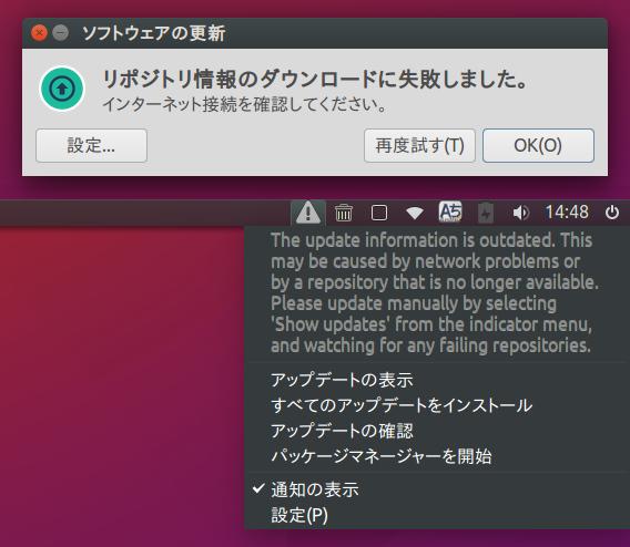 Ubuntu Chrome リポジトリの取得に失敗