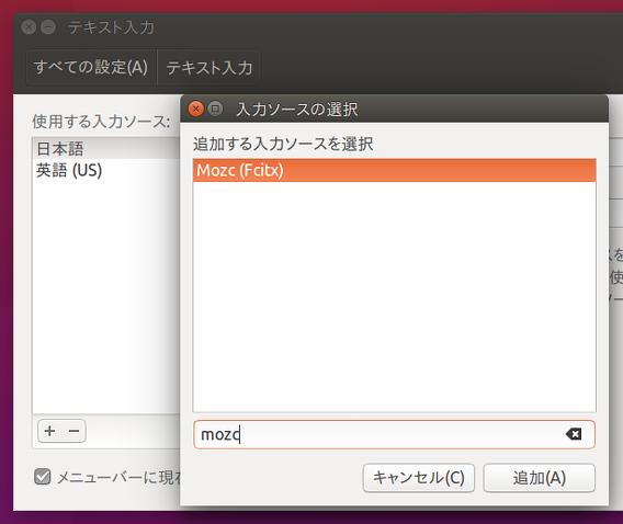 Ubuntu 15.10 日本語入力 Mozc Fcitx