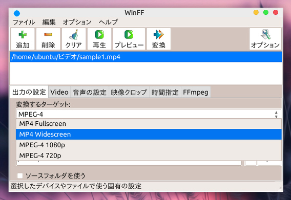 WinFF Ubuntu MP4 動画 分割 プリセット