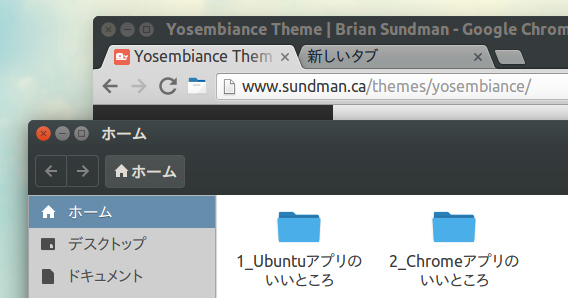 Yosembiance Blue Ubuntu テーマ