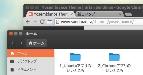 Yosembiance Ubuntu テーマ