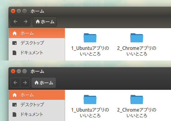 Yosembiance Ubuntu テーマ Ambianceとの比較
