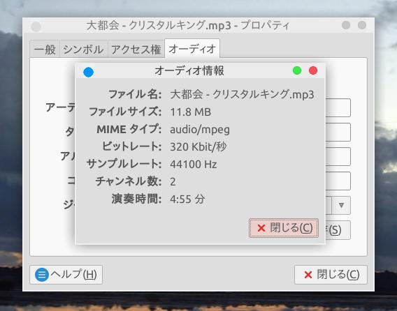 thunar-media-tags-plugin Ubuntu MP3タグエディタ オーディオタブ プロパティ
