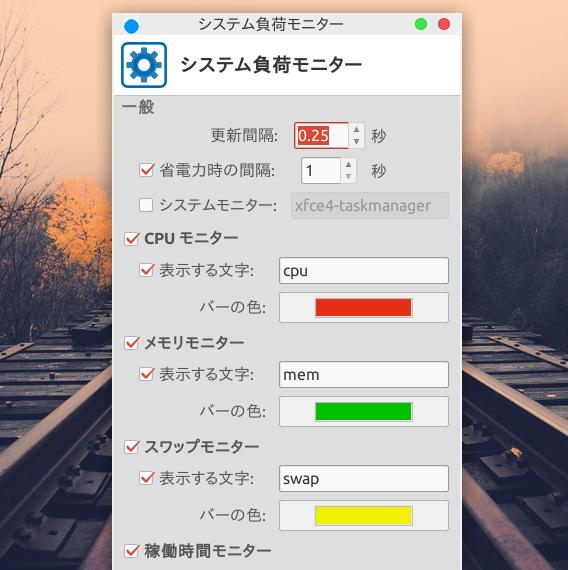 xfce4-systemload-plugin Ubuntu パネル CPU メモリ 使用率 プロパティ