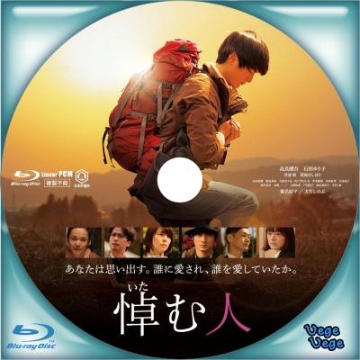 悼む人 - ベジベジの自作BD・DVDラベル