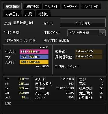 mabinogi_2016_02_21_002.jpg