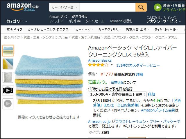 AmazonBasics_Microfiber_Cleaning_Cloth_10.jpg
