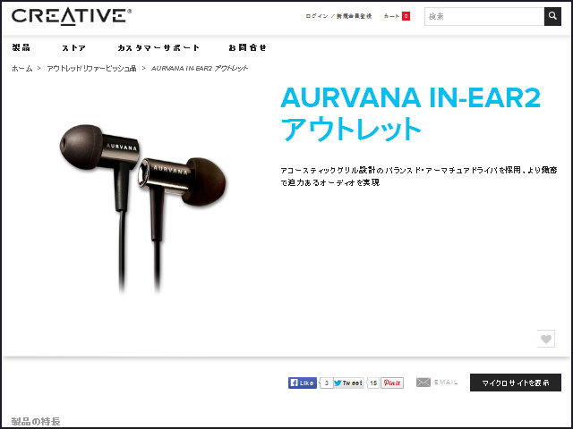 Aurvana_In-Ear2_Outlet_02.jpg