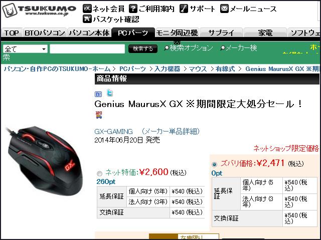 Maurus_X_01.jpg