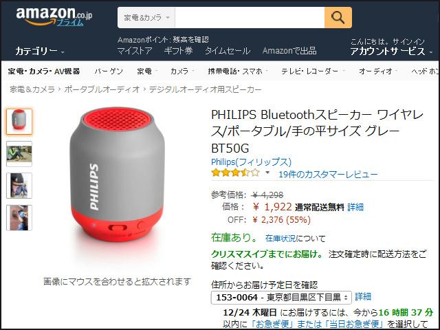 Philips_BT50_01.jpg