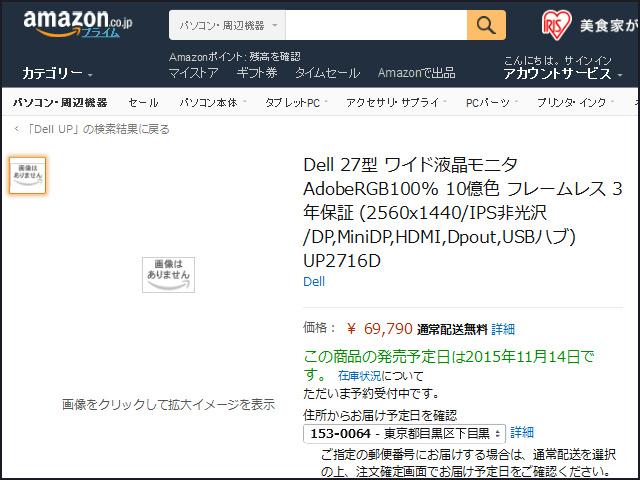 UP2516D-UP2716D_Price_05.jpg
