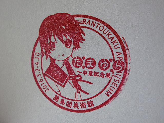 tamayura_graduation_exhibition_01.jpg