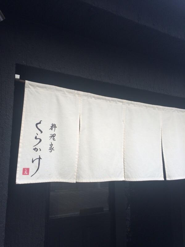おすすめ和食