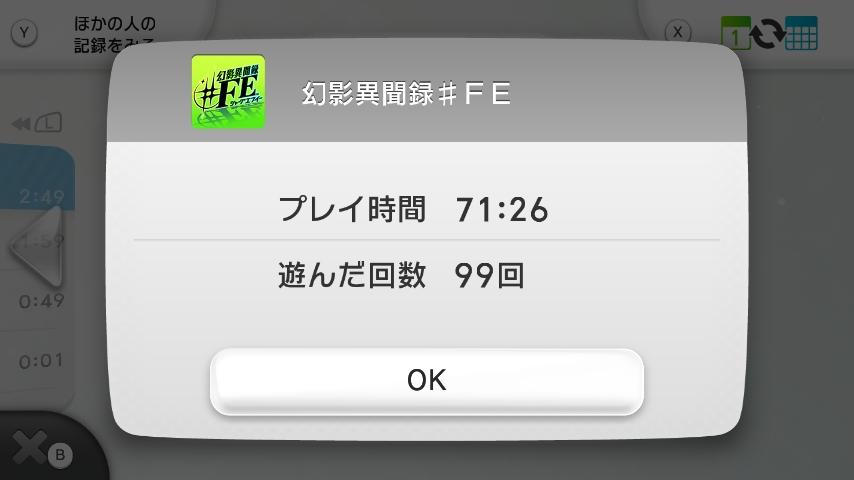 WiiU_screenshot_GamePad_004C0_201601170256189e2.jpg